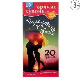 """Горячие купоны """"Романтика для двоих"""""""